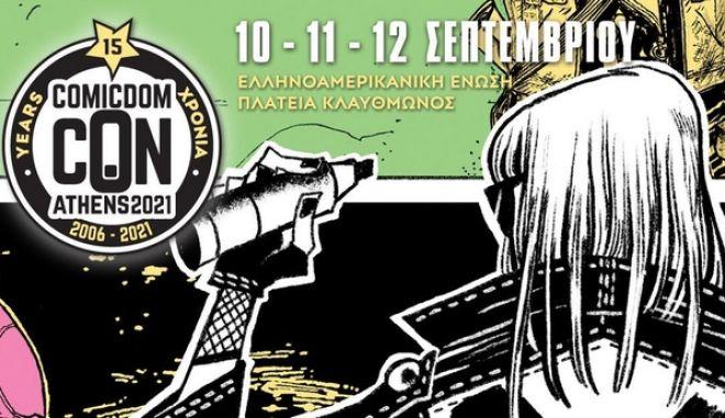 Comicdom Con Athens 2021: Επιστρέφει η μεγαλύτερη γιορτή των comics