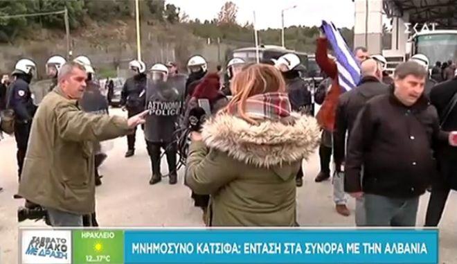 Μνημόσυνο Κατσίφα: Ένταση στα σύνορα με την Αλβανία