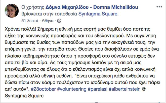 Δόμνα Μιχαηλίδου: Μήνυμα για την 28η Οκτωβρίου με