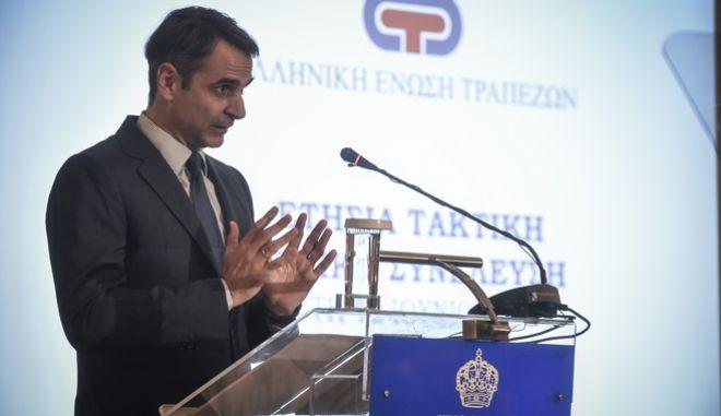 Ομιλία του προέδρου της Νέας Δημοκρατίας, Κυριάκου Μητσοτάκη στην ανοικτή Τακτική Γενική Συνέλευση της Ελληνικής Ένωσης Τραπεζών την Τρίτη 12 Ιουνίου 2018. (EUROKINISSI/ΤΑΤΙΑΝΑ ΜΠΟΛΑΡΗ)