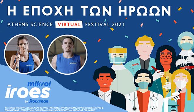 """«Οι """"Μικροί Ήρωες by Stoiximan"""" σε ένα ακόμη συναρπαστικό ταξίδι με προορισμό το Athens Science Virtual Festival»"""