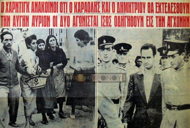 Μηχανή του Χρόνου: Πώς βάφτηκε στο αίμα μαζικό συλλαλητήριο στην Αθήνα το 1956