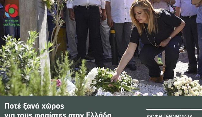 Γεννηματά για Φύσσα: Δεν αρκεί η ανάμνηση, οι δολοφόνοι του δεν έχουν καταδικαστεί ακόμα