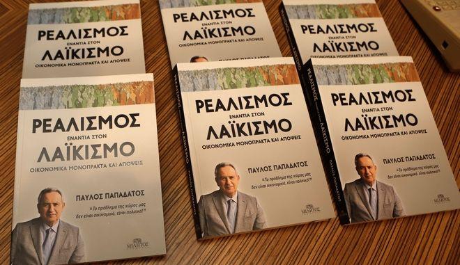 """""""Ρεαλισμός ενάντια στον λαϊκισμό"""" - Παρουσιάστηκε το νέο βιβλίο του Παύλου Παπαδάτου"""