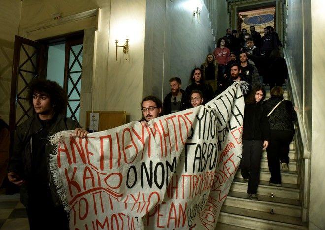 Διαμαρτυρία φοιτητών στην εκδήλωση για τα 180 χρονια του ΕΚΠΑ κατά του νόμου Γαβρόγλου. Παρασκευή 1/12/2017. (EUROKINISSI/ΤΑΤΙΑΝΑ ΜΠΟΛΑΡΗ)