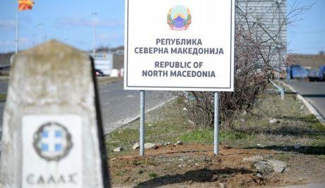 Η Βόρεια Μακεδονία και εκείνοι που αλλάζουν όνομα - Πώς θα λέγεται η Νέα Ζηλανδία