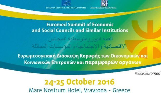 Ευρωμεσογειακή Σύνοδος Κορυφής 2016: Κύριες προκλήσεις για την ευρωμεσογειακή περιοχή