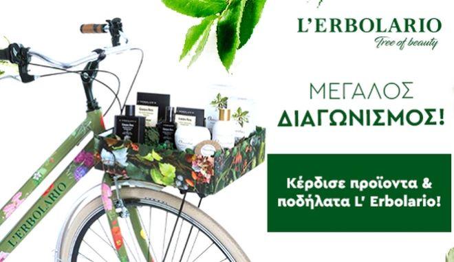 Διαδικτυακός διαγωνισμός από την Generation Y: Κερδίστε προϊόντα και ποδήλατα L'Erborario