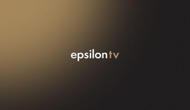 Το νέο λογότυπο του σταθμού Epsilon TV