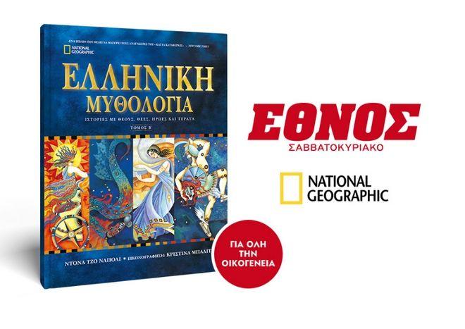Μην χάσετε το Έθνος του Σαββατοκύριακου. Μαζί ο Β' τόμος της ελληνικής μυθολογίας από τη σειρά 'Μυθολογίες του Κόσμου' του National Geographic