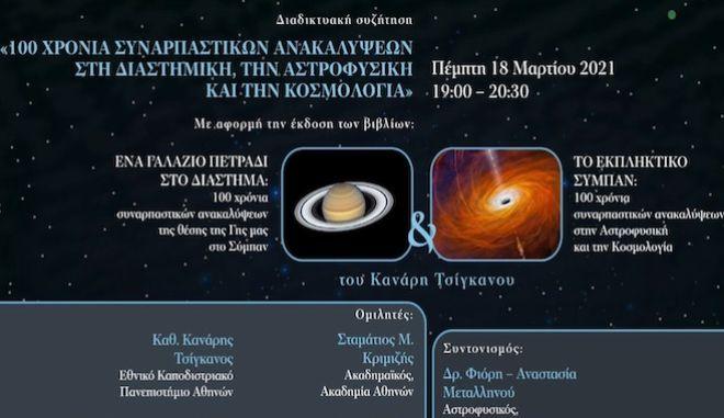 Εκδήλωση: 100 χρόνια συναρπαστικών ανακαλύψεων στην Αστροφυσική και την Κοσμολογία