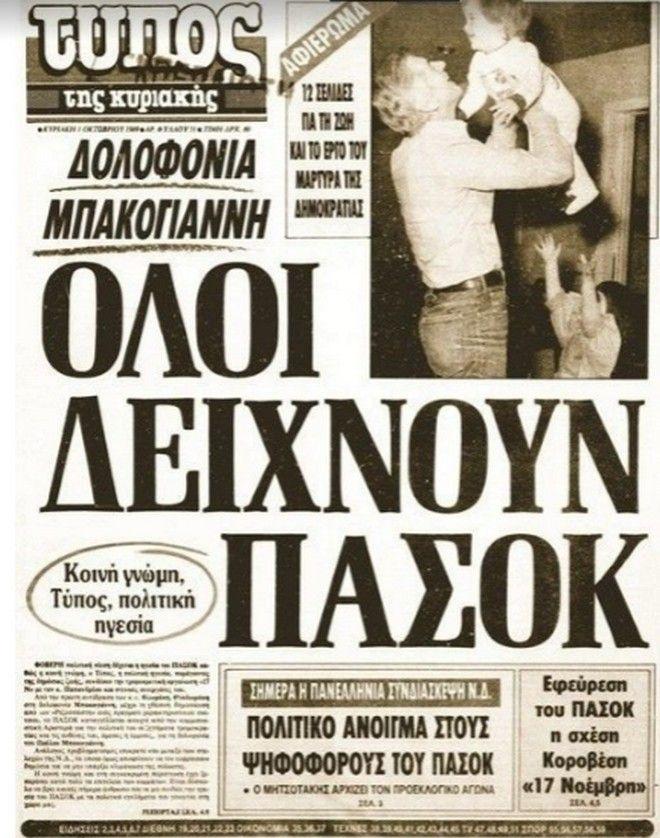 Ένα ανέντιμο παιχνίδι ξαναπαίζεται: Ο Κουφοντίνας είναι τώρα ΣΥΡΙΖΑ, όπως κάποτε ήταν ΠΑΣΟΚ…