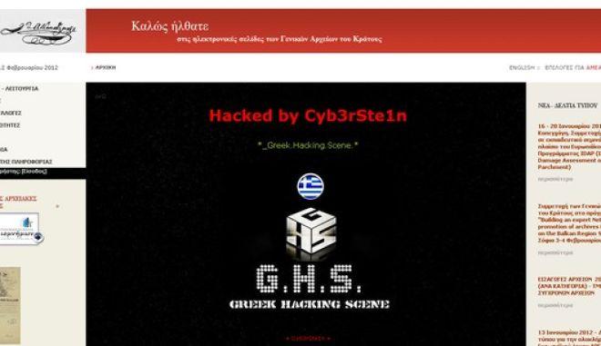 """Επίθεση χάκερ στα """"Γενικά Αρχεία του Κράτους"""""""
