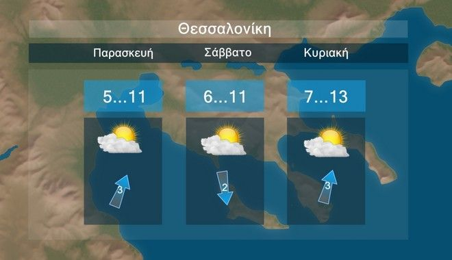 Καιρός: Άνοδος της θερμοκρασίας - Υποχωρεί ο παγετός