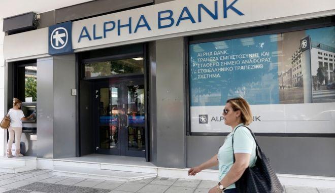 Alpha Bank: Εμπλουτίζει την 'εργαλειοθήκη' της και προετοιμάζεται για ξένες χρηματαγορές