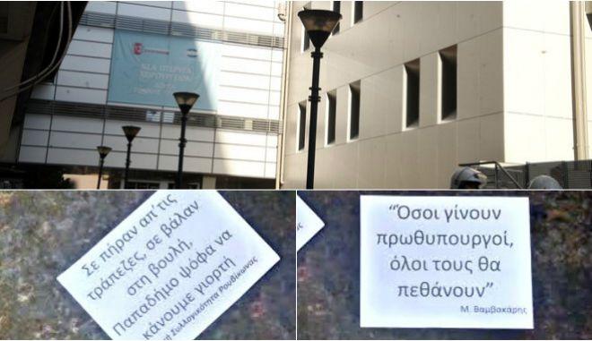 Ρουβίκωνες πέταξαν φέιγ βολάν στον Ευαγγελισμό κατά Παπαδήμου