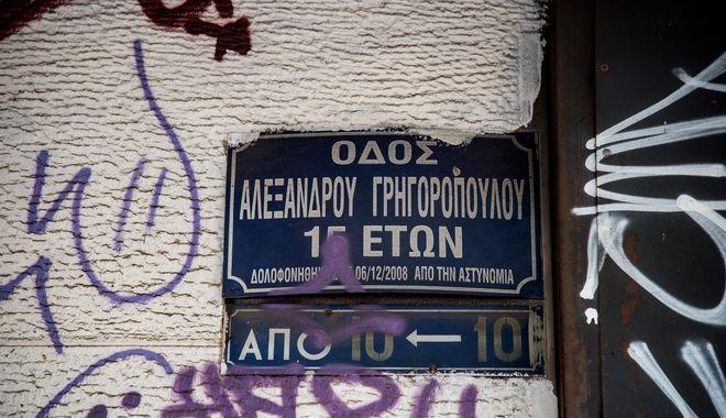 Επιγραφή που τοποθετήθηκε στο σημείο μετά την δολοφονία του Αλέξη Γρηγορόπουλου(2016)