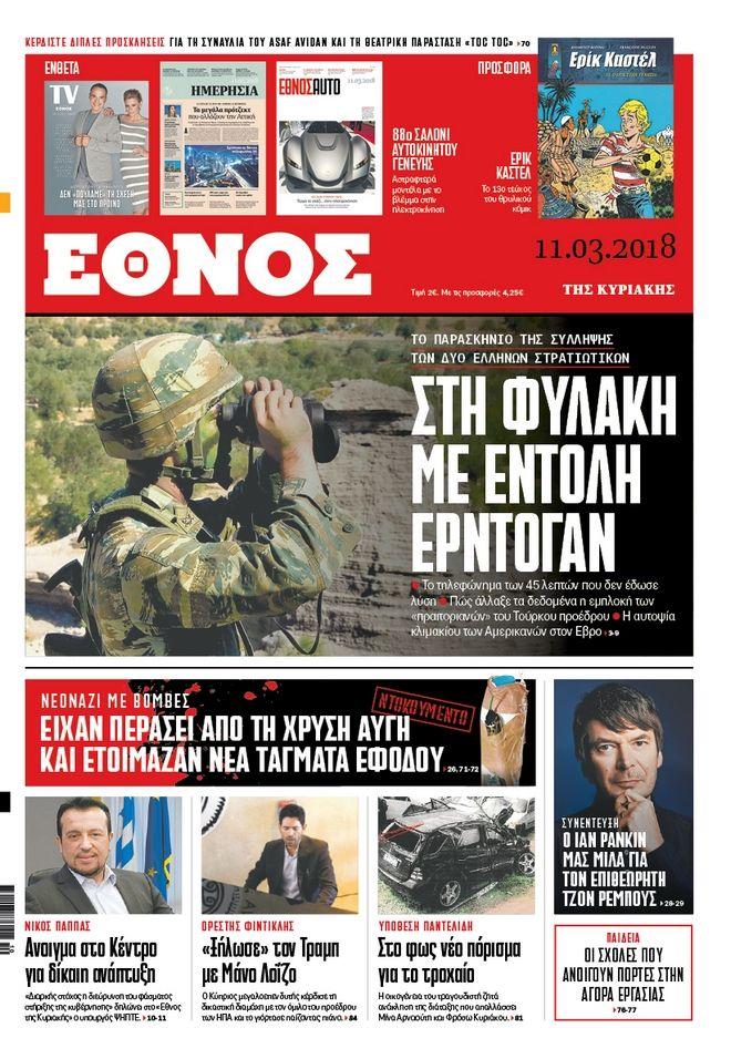 Κατ' εντολήν Ερντογάν η σύλληψη των δύο ελλήνων στρατιωτικών στον Έβρο