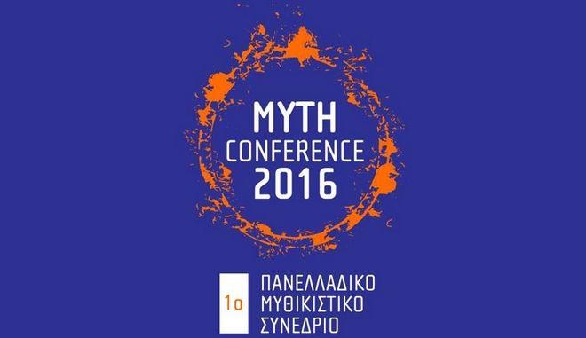 Πρώτο Συνέδριο των Ελλήνων Μυθικιστών στο Πνευματικό Κέντρο του Δήμου Αθηναίων