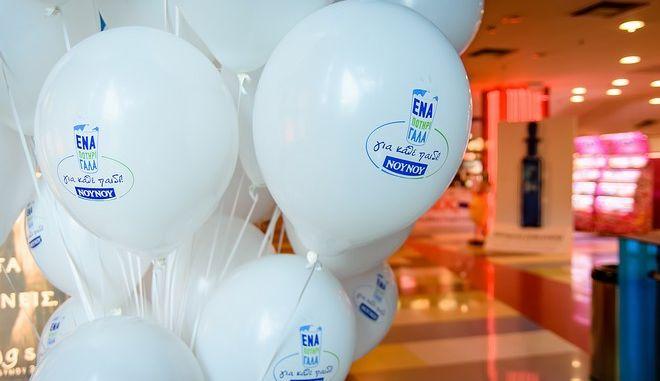 ΝΟΥΝΟΥ: 1.000.000 ποτήρια γάλα στο πλαίσιο του προγράμματος 'Ένα Ποτήρι Γάλα για κάθε Παιδί'