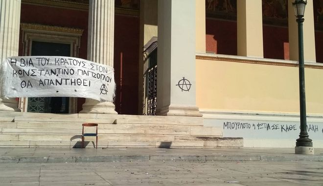 Υπό κατάληψη η πρυτανεία του πανεπιστημίου Αθηνών