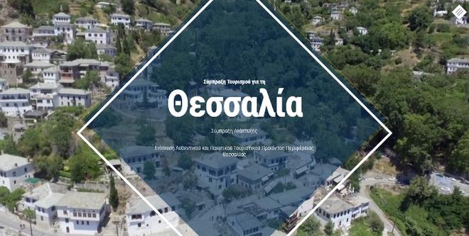 Πάσχα στη Θεσσαλία: Μια μοναδική εμπειρία