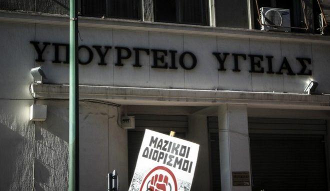 Συγκέντρωση διαμαρτυρίας έξω από το υπουργείο Υγείας, από την Πανελλήνια Ομοσπονδία Εργαζομένων Δημοσίων Νοσοκομείων (ΠΟΕΔΗΝ), στα πλαίσια της  πανελλαδικής 24ωρης απεργιακής κινητοποίησης για το προσωπικό με ελαστικές μορφές απασχόλησης, την Τετάρτη 29 Νομεβρίου 2017. (EUROKINISSI/ΣΩΤΗΡΗΣ ΔΗΜΗΤΡΟΠΟΥΛΟΣ)