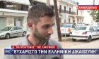 """Ζάκυνθος: Ελεύθερος ο πατροκτόνος - """"Καταστράφηκε η ζωή μου"""""""