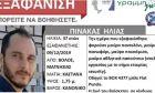 Βόλος: Σώος αλλά ταλαιπωρημένος βρέθηκε ο 37χρονος πατέρας δύο παιδιών