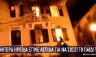 Κέρκυρα: Σοβαρή ζημιά στα μάτια η ηρωίδα που έσωσε το παιδί της