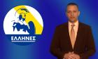 """""""Έλληνες Γ.Τ.Π."""" έβγαλε το κόμμα του ο υπόδικος Κασιδιάρης"""