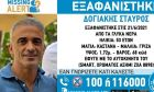 """Εξαφανίστηκε ο Σταύρος Δογιάκης, ιδιοκτήτης της ταβέρνας """"Κρητικός"""""""